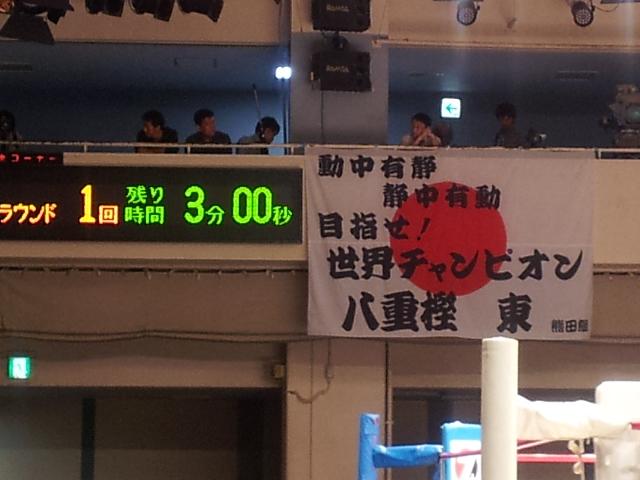 ボクシング世界戦